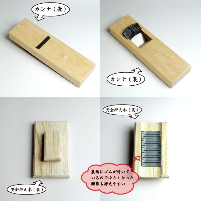 Dried Bonito Shaver Set for Making Katsuobushi High Quality w/ Makurazaki's Honkarebushi