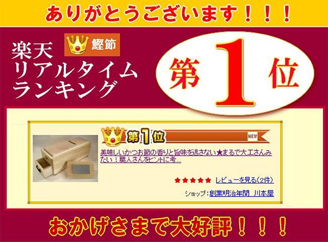 Dried Bonito Shaver New Model Rakuraku-kun