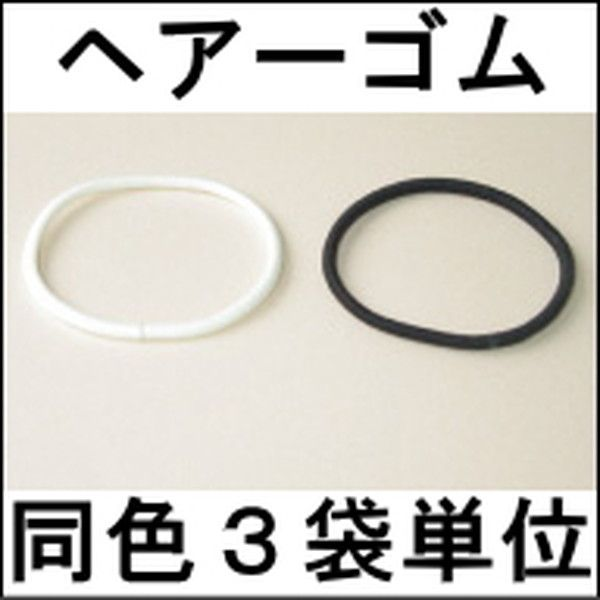 Hamanaka Elastic Hair Tie, 5cm Diameter
