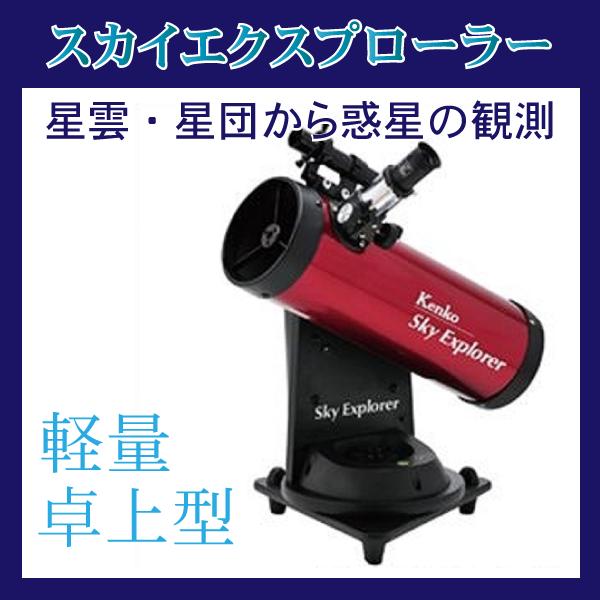 Kenko Sky Explorer SE-AT100N