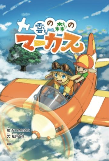 Storybook: Kumo no Mori no Marcus(MARCUS in Cloud Forest)