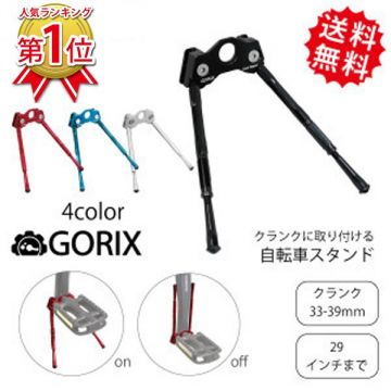 Mounting Bicycle Stand Crank GX-040