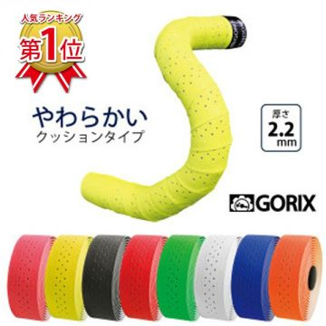 GORIX Handlebar Tape Matte Color Grip (logo) 2.2mm Thickness Handlebar Tape 066 BD/Road Bike Handlebar Tape