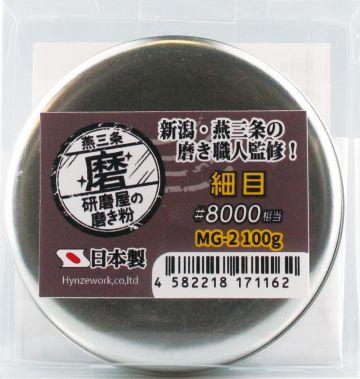 磨き粉 100g 業務用お買い得 細目8000 研磨屋 燕三条の磨き職人監修