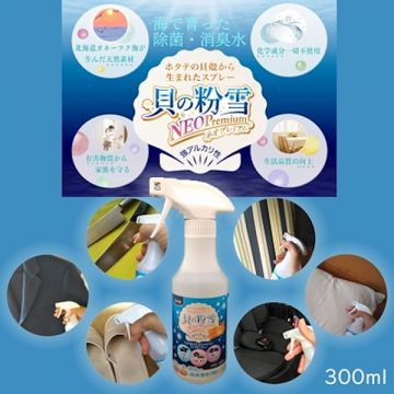Odor-removal and sterilization spray made of 100% natural ingredient  Kai no Konayuki NEOPremium 300ml  Made with unique technology.  Can be used for various purposes including cleaning the house.
