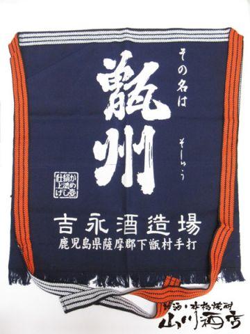 Soshu Maekake Imo-shouchu Kagoshima Prefecture Yoshinaga-brewery