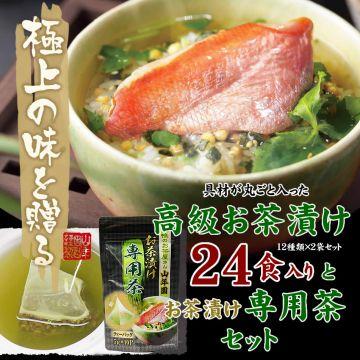 Luxury Ochazuke Set , 12 kinds x 2 sets + Tea only