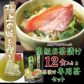 Luxury Ochazuke Set , 12 kinds set + Tea only