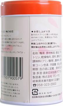 Umecha (Plum Tea) Powder, 80g