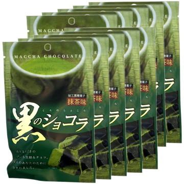 Matcha-flavored Dark Chocolate with Okinawan Sugar, 40g x 10 packs