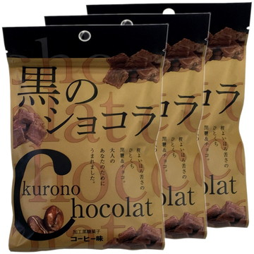 Coffee-flavored Dark Chocolate with Okinawan Sugar, 40g x 3 packs