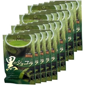 Matcha-flavored Dark Chocolate with Okinawan Sugar, 40g x 20 packs