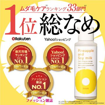 Pineapple Soy Milk Lotion