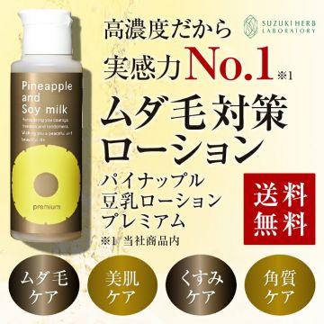 Pineapple Soy Milk Lotion Premium