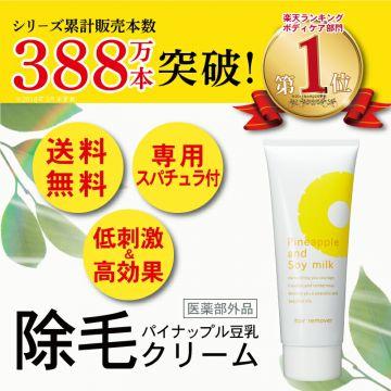 Pineapple Soy Milk Hair Removal Cream