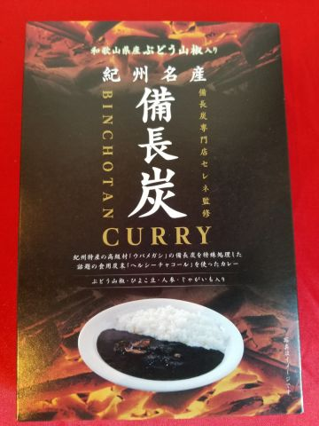 Charcoal pepper curry 10 meals