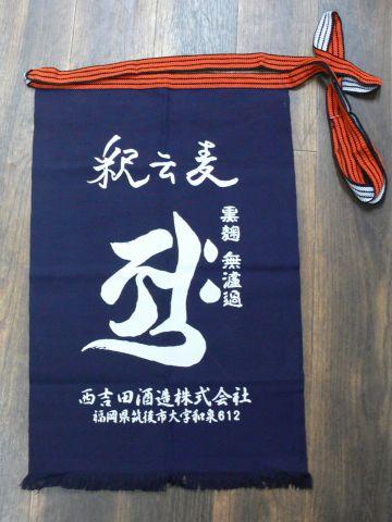 jyakuunnbaku apron