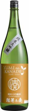 Yume no Kanade Junmai Daiginjo 1800ml (alc.15%)