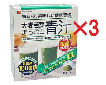Nunokame Barley Whole Leaf Green Juice 【Powdered Green Juice】  45 bags  ×3★★★