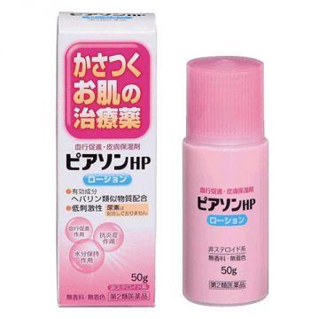 ShinShin Pharma Pearson HP Lotion (Lotion for Dry and Keratinized Skin)  【HEPARINOID LOTION 0.3g】