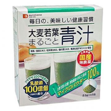 Nunokame Barley Whole Leaf Green Juice 【Powdered Green Juice】 45 bags