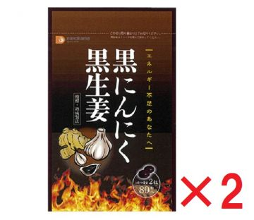 Black Garlic & Black Ginger 【Use the first-class quality garlic from Aomori, Japan】 80 tablets ×2★★