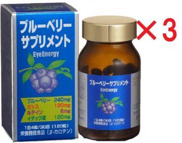 nunokame EYE ENERGY  [Keep Your Eyes Healthy]  【A Luxurious Blueberry Supplement】  120 capsules  ×3★★★