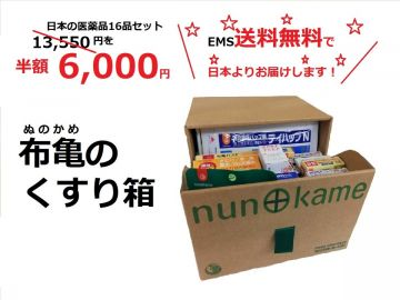 Japanese First Aid Kit