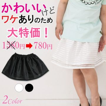 See-Through Striped Skirt with Inner Lining