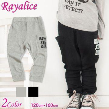Rayalice Waffle Knit Capri Pants