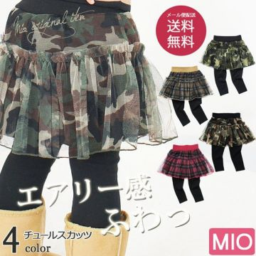 Camouflage Checked Airy Tulle Skegging