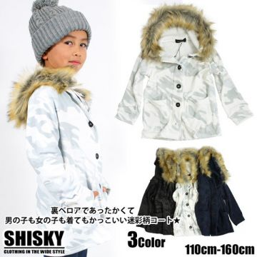 Shisky Camouflaged Coat with Velour and Fur