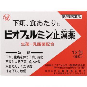 【第2類医薬品】 大正製薬 ビオフェルミン止瀉薬 12包