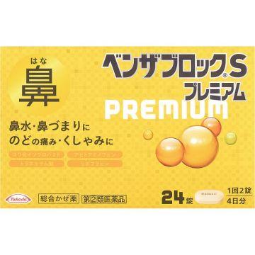 【第(2)類医薬品】 武田CH ベンザブロック S プレミアム 24錠