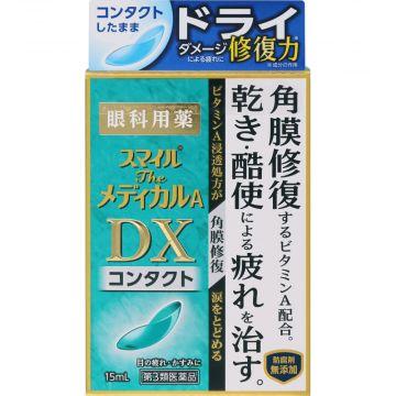 【第3類医薬品】 ライオン スマイル ザメディカルA DX コンタクト  15ml