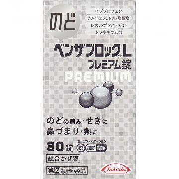 【第(2)類医薬品】 武田CH ベンザブロック L プレミアム錠 30錠