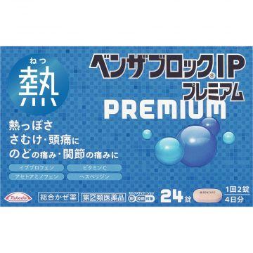 【第(2)類医薬品】 武田CH ベンザブロック IP プレミアム 24錠
