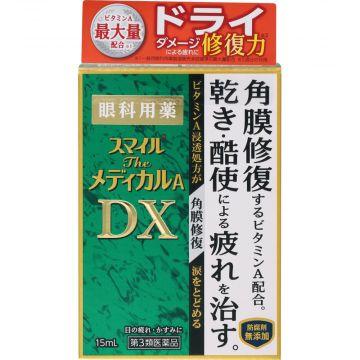 【第3類医薬品】 ライオン スマイル ザメディカルA DX 15ml