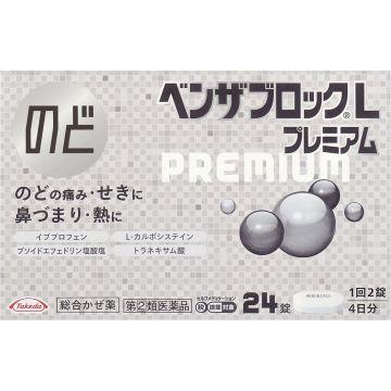 【第(2)類医薬品】 武田CH ベンザブロック L プレミアム 24錠