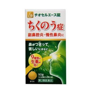 【第2類医薬品】 チオセルエース 90錠