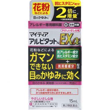 【第2類医薬品】 武田CH マイティア アルピタットNEXα 15mL (やさしいさし心地)