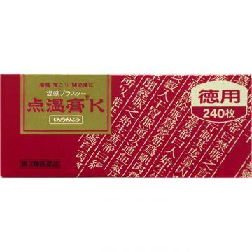 【第3類医薬品】 クラシエ薬品 点温膏K 240枚
