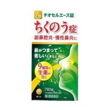 【第2類医薬品】 チオセルエース 780錠 (原沢製薬工業)