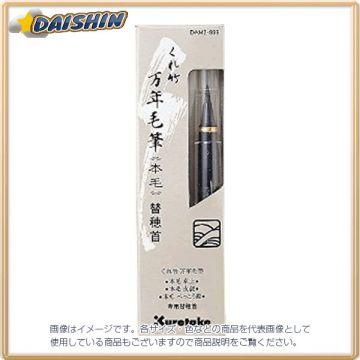 Kuretake Million Years Writing Brush Replacement Tip 702210 DAM2-999