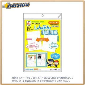 Far East Newspaper Creator Paper 25028 GSN01