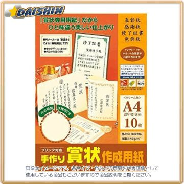 Sasakawa Handmade Diploma Creating Paper A4, Cream 13085
