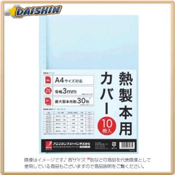 Ako Brands Heat Bookbinding Cover 20674 TCB00A4R