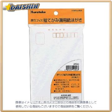 Kuretake Office Picture Letter Drawing Paper Postcard, 20 Pieces, 862462 KG204-806