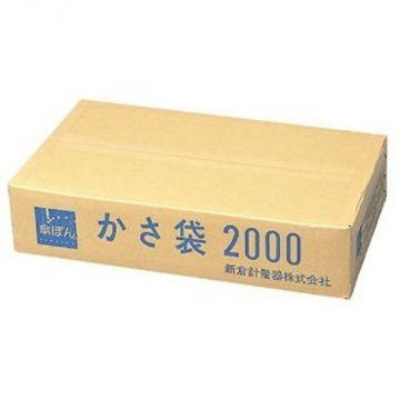 Niikura Meter Dedicated Umbrella Bag, 2000 Pieces, 3199, Iodide Sub-Black, 2000 Mai