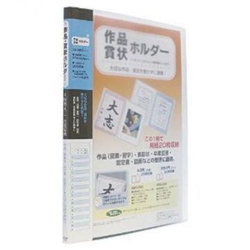 Sekisei Diploma Holder B4, Large, Blue